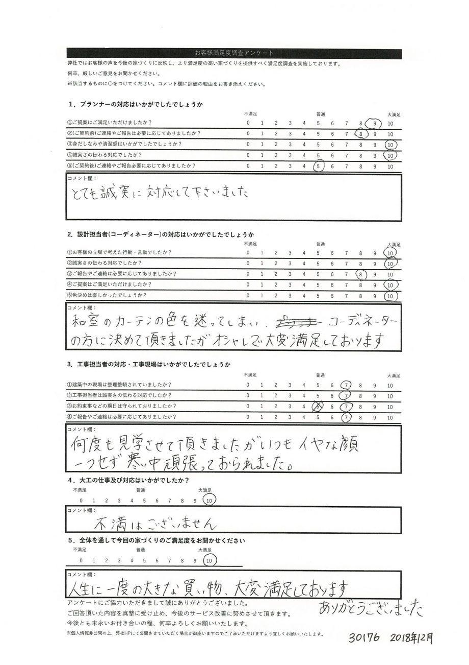 札幌市 N・T様