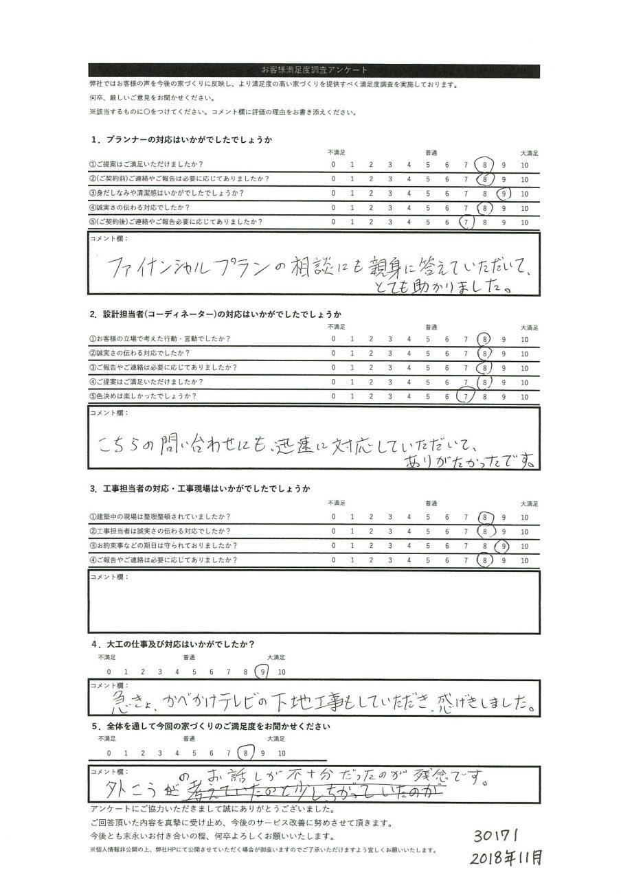 札幌市 M・H様