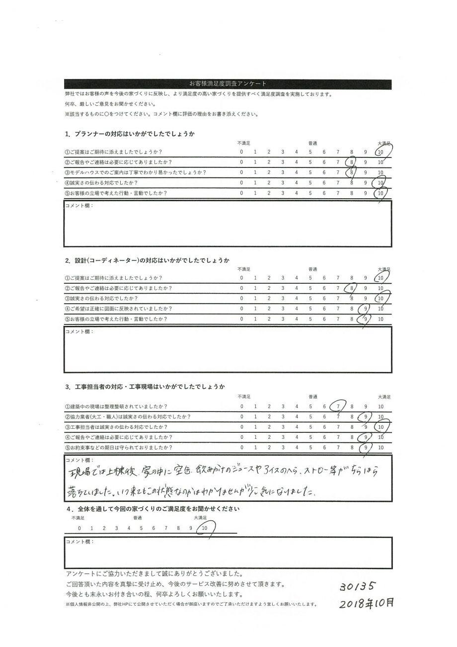 札幌市 K・A様