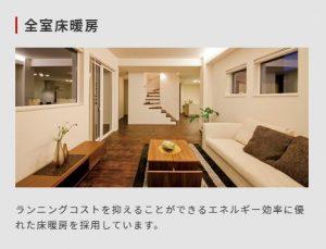 注文住宅を検討している方必見!床暖房について詳しくご紹介します!